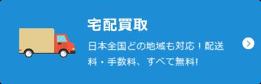 宅配買取 日本全国どの地域も対応!配送料・手数料、すべて無料!