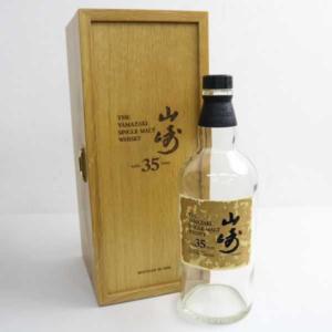 山崎35年の空き瓶