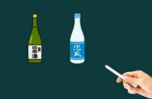 日本酒・泡盛