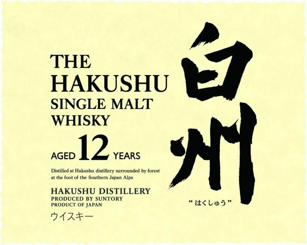 【ウイスキー買取】現行品も大歓迎です。サントリーウイスキー白州18年シングルモルトを高価買取りいたしました。 / お酒買取実績紹介! 3