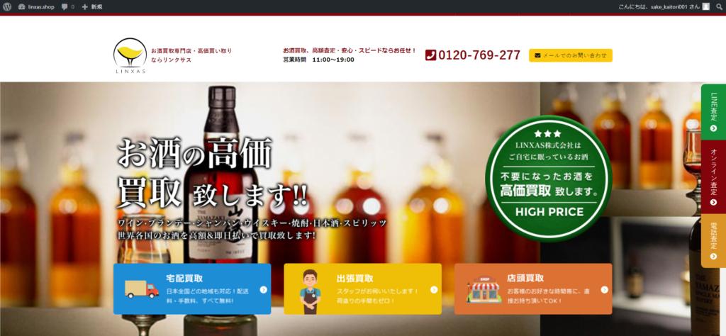 【ウイスキー買取】ニッカウヰスキー宮城峡18年 ウイスキーマガジンジャパンライブ10周年記念ボトルを買い取りいたしました。お酒買取実績紹介! 6