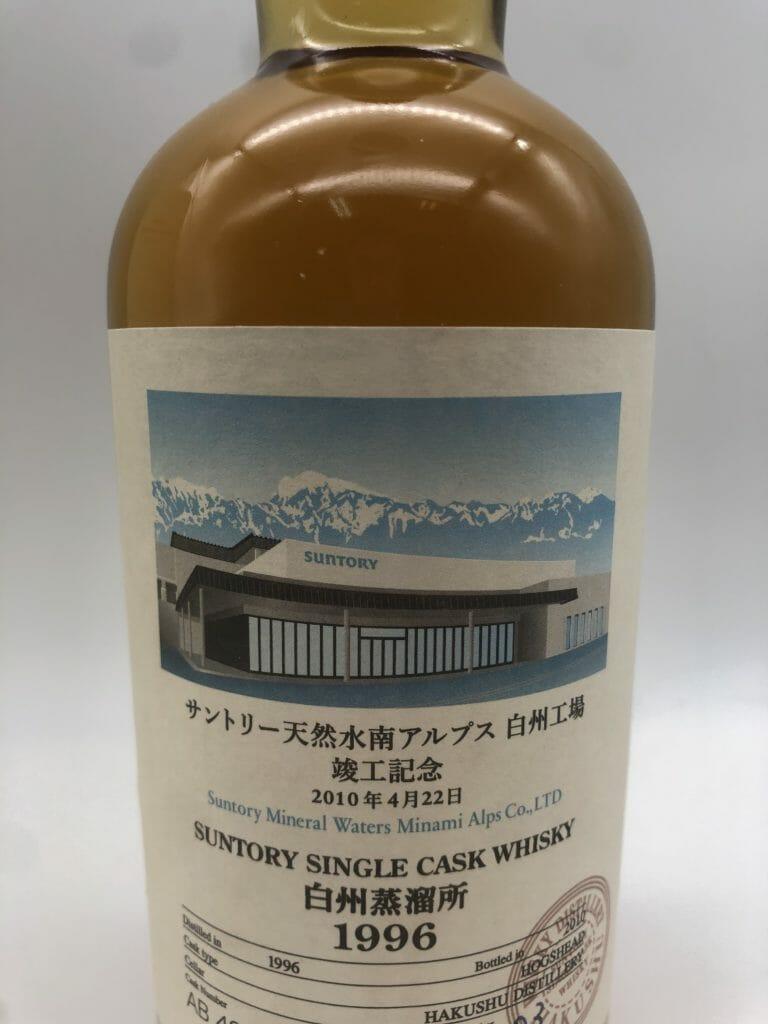 【ウイスキー買取】シングルカスクウイスキー 白州蒸溜所1996を高価買取させていただきました。お酒買取実績紹介! 3