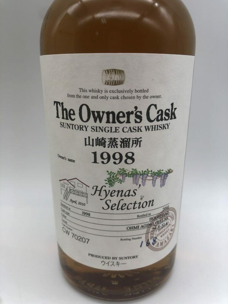 【サントリーウイスキー買取】ジ・オーナーズカスク山崎蒸溜所1998を高価買取させて頂きました!お酒買取実績紹介! 4