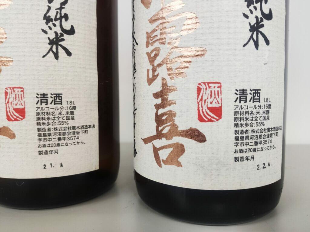 【日本酒買取】入手困難な人気酒『飛露喜』を買取いたしました。お酒買取実績紹介! 4