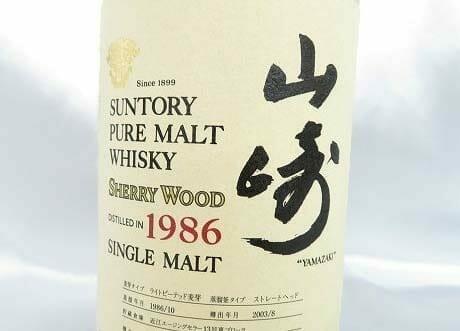 【ウイスキー買取】山崎のヴィンテージウイスキー『山崎シェリーウッド1986』を買取いたしました。お酒買取実績紹介! 9