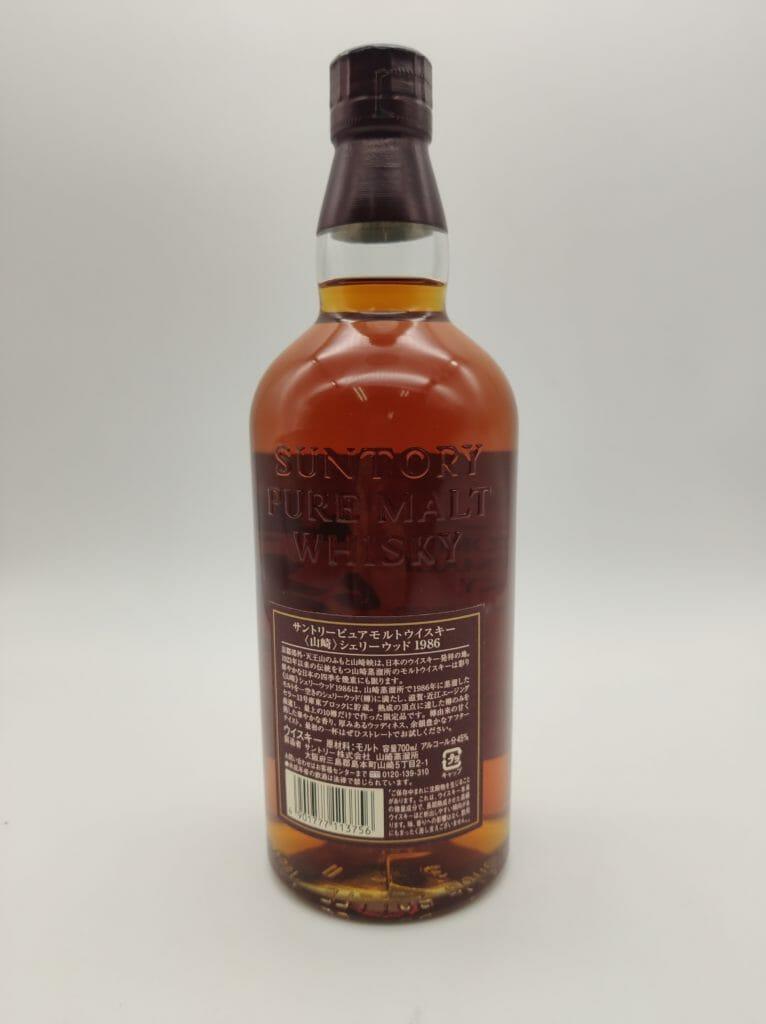 【ウイスキー買取】山崎のヴィンテージウイスキー『山崎シェリーウッド1986』を買取いたしました。お酒買取実績紹介! 12