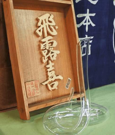 【日本酒買取】入手困難な人気酒『飛露喜』を買取いたしました。お酒買取実績紹介! 6