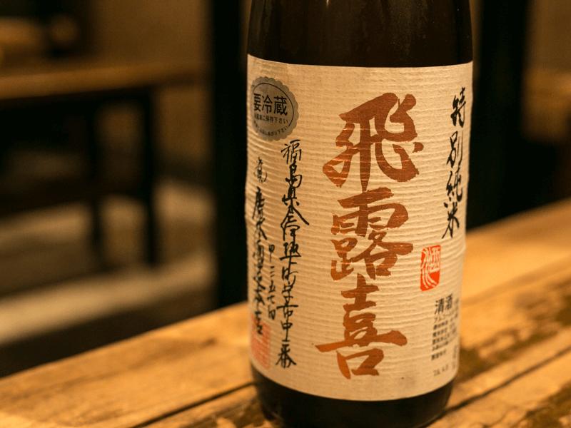 【日本酒買取】入手困難な人気酒『飛露喜』を買取いたしました。お酒買取実績紹介! 5