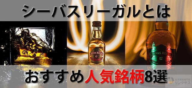 Liquorcolumn