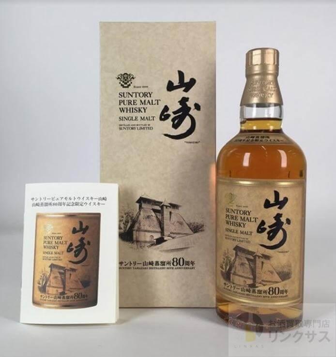 山崎80周年記念ボトル