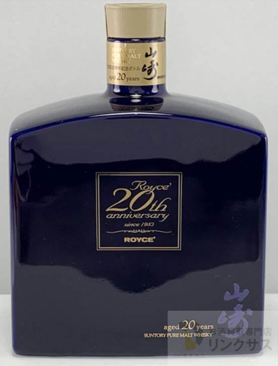 山崎20年ロイズ創業20周年