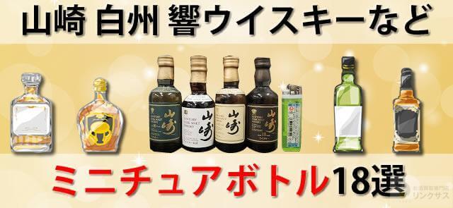 人気のお酒コラムTOP5