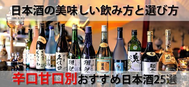 日本酒おすすめ日本酒25選